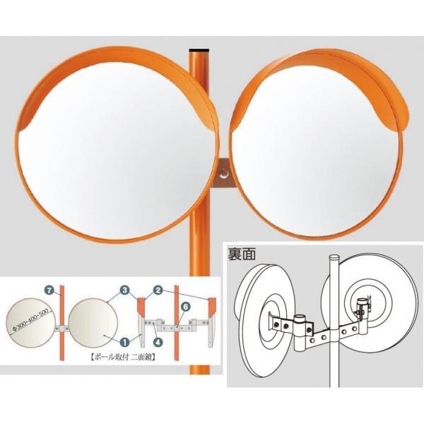 カーブミラー 2面鏡 400φ ポール付き アクリル製 道路反射鏡 ナック・ケイ・エス(送料無料 一部地域除く)|anzen-signshop|02