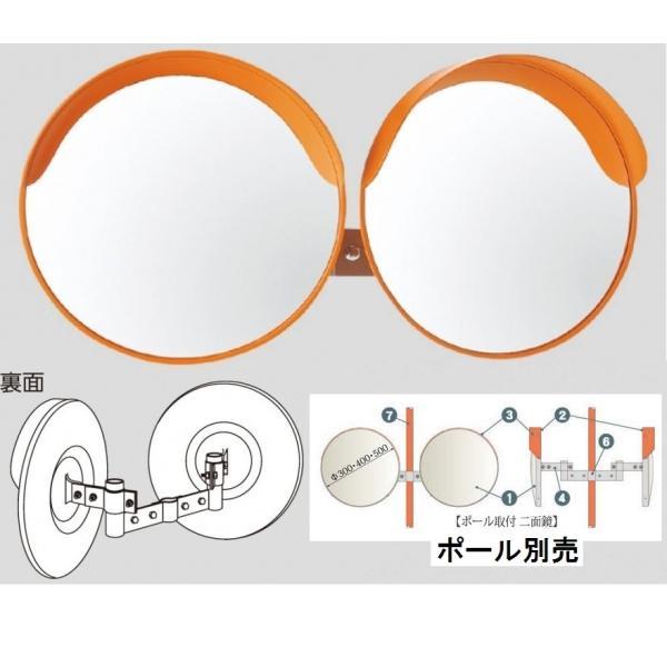 カーブミラー 2面鏡 500φ アクリル製 道路反射鏡 ナック・ケイ・エス|anzen-signshop|02