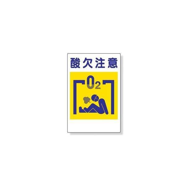 建災防統一安全標識 酸欠注意・安全通路・昇降階段・休憩所 Lサイズ|anzen-signshop