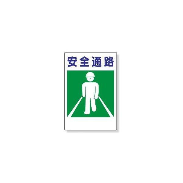 建災防統一安全標識 酸欠注意・安全通路・昇降階段・休憩所 Lサイズ|anzen-signshop|02
