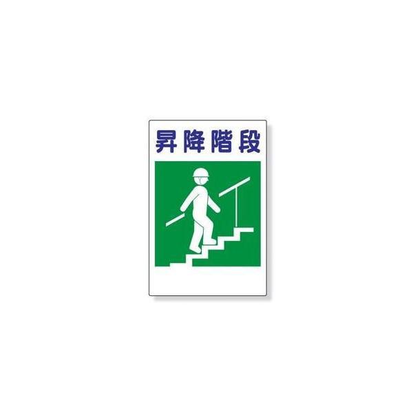 建災防統一安全標識 酸欠注意・安全通路・昇降階段・休憩所 Lサイズ|anzen-signshop|03