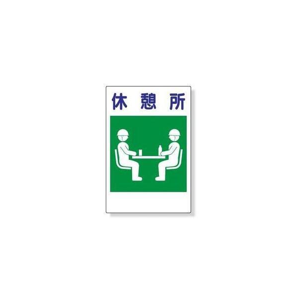 建災防統一安全標識 酸欠注意・安全通路・昇降階段・休憩所 Lサイズ|anzen-signshop|04
