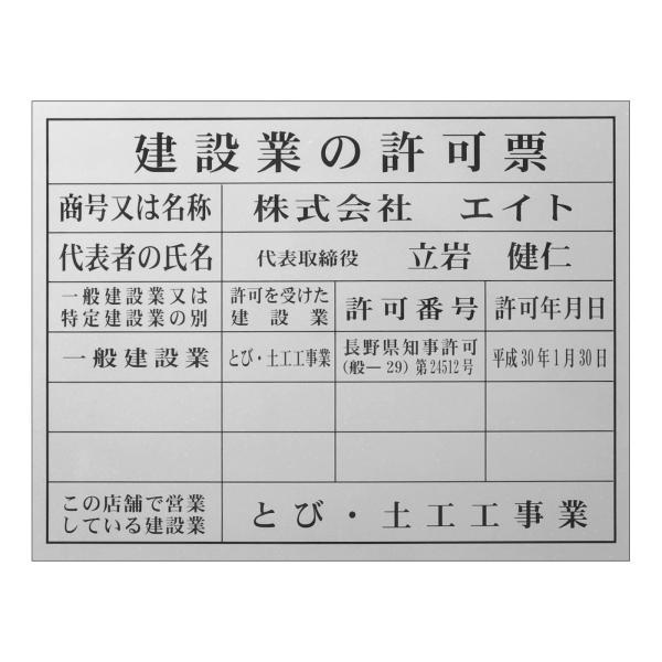 建設業の許可票 事務所用 文字記入 約H346×W422mm シルバー地|anzen-signshop