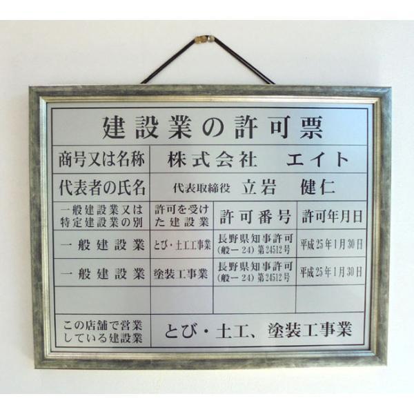 建設業の許可票 額入り 事務所用 文字記入 大サイズ シルバー地 anzen-signshop