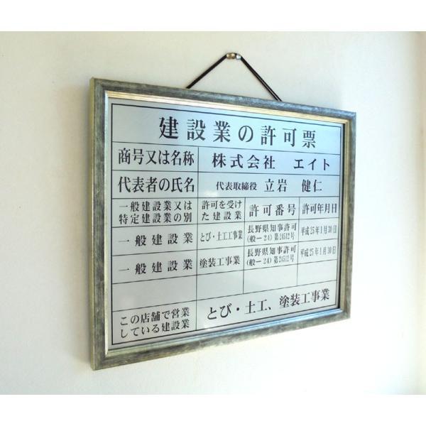 建設業の許可票 額入り 事務所用 文字記入 大サイズ シルバー地 anzen-signshop 02