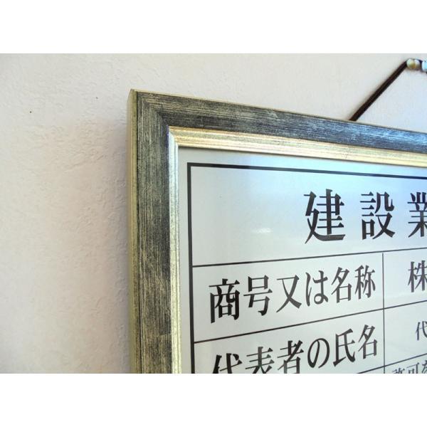 建設業の許可票 額入り 事務所用 文字記入 大サイズ シルバー地 anzen-signshop 03