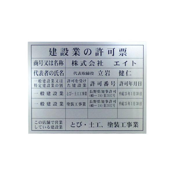建設業の許可票 額入り 事務所用 文字記入 大サイズ シルバー地 anzen-signshop 04