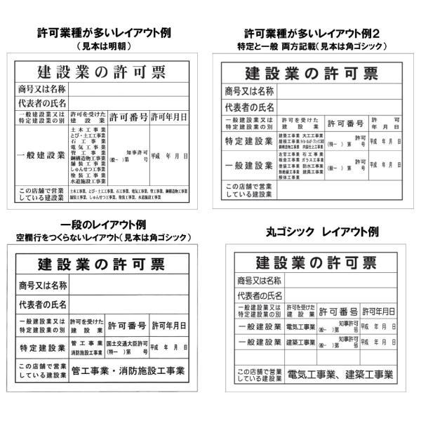 建設業の許可票 額入り 事務所用 文字記入 大サイズ シルバー地 anzen-signshop 05