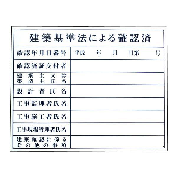 法令登録票 建築基準法による確認済|anzen-signshop
