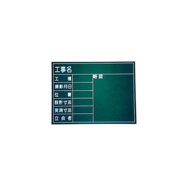 黒板 工事用黒板 撮影用黒板 NO.1|anzen-signshop