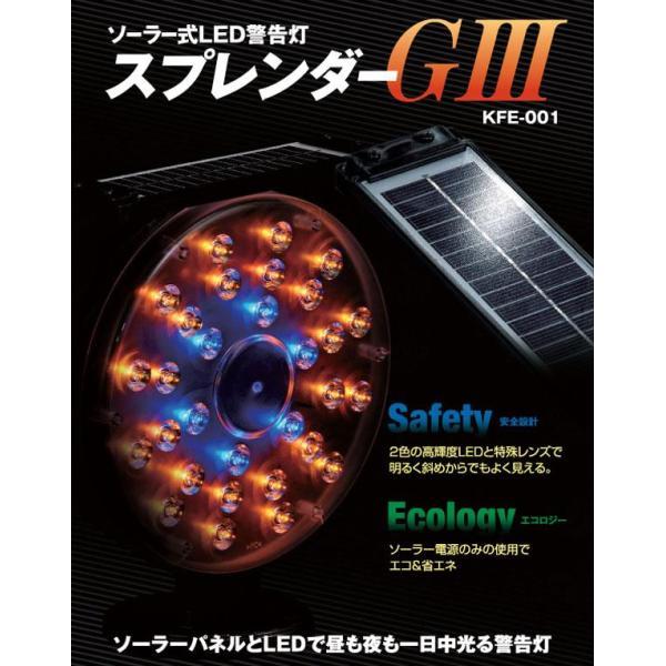 ソーラー式LED大型回転灯・警告灯 スプレンダー G-III KFE-001 anzen-signshop