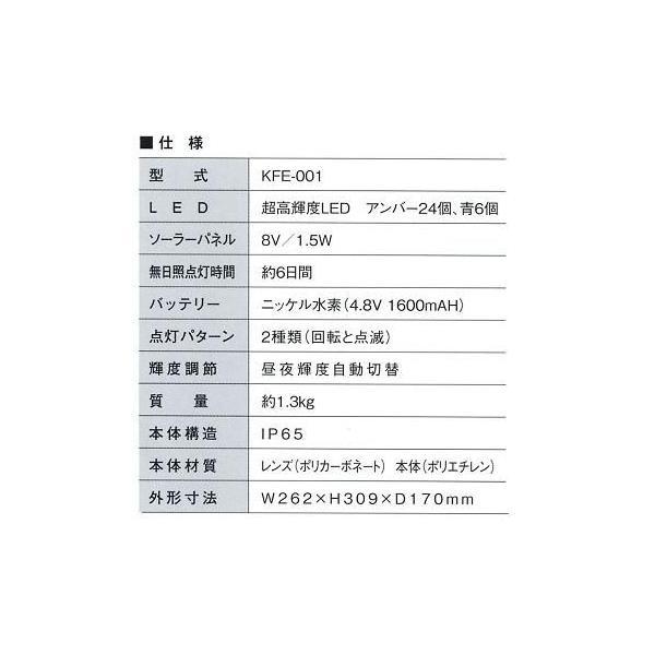 ソーラー式LED大型回転灯・警告灯 スプレンダー G-III KFE-001 anzen-signshop 06