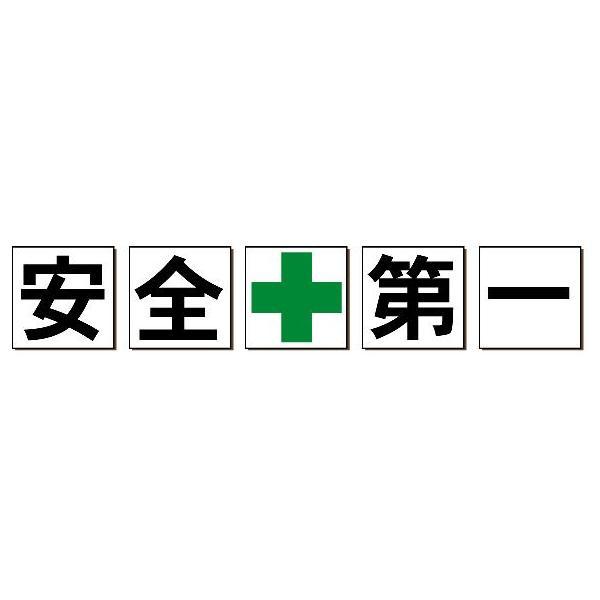 安全標語看板 「安全+第一」 工場、構内用 30cm角 5枚セット anzen-signshop