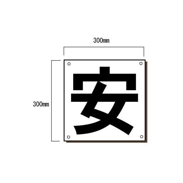 安全標語看板 「安全+第一」 工場、構内用 30cm角 5枚セット anzen-signshop 03