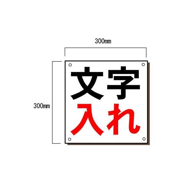 会社名、安全標語看板 特注文字入れ30cm角表示板|anzen-signshop