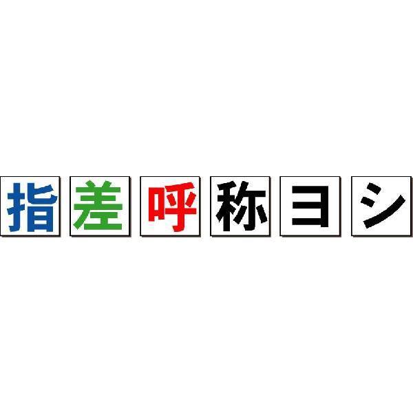 会社名、安全標語看板 特注文字入れ30cm角表示板|anzen-signshop|04