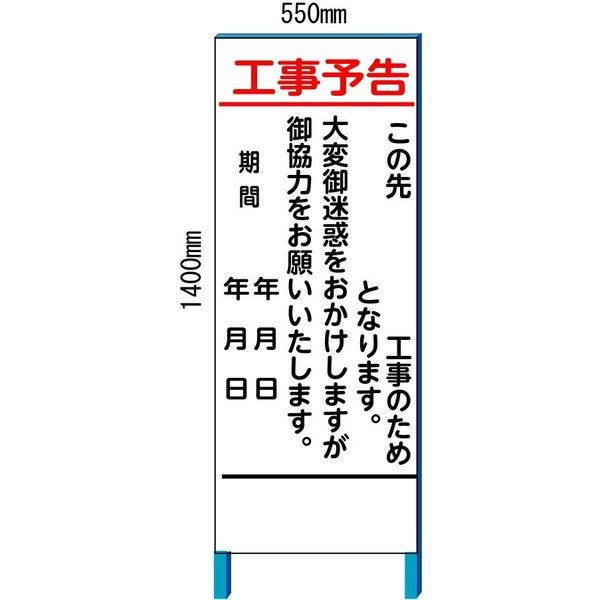 工事予告看板 NO.2 工事用看板 SR86-A 550*1400(鉄枠付き)|anzen-signshop