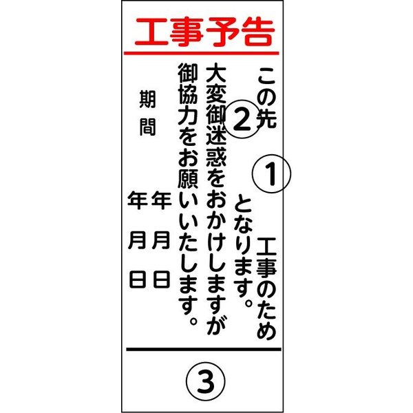 工事予告看板 NO.2 工事用看板 SR86-A 550*1400(鉄枠付き)|anzen-signshop|02
