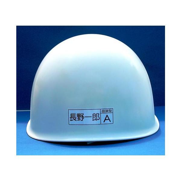 防災用ヘルメット 血液型・個人名入り 防災用 安全ヘルメット |anzen-signshop|02