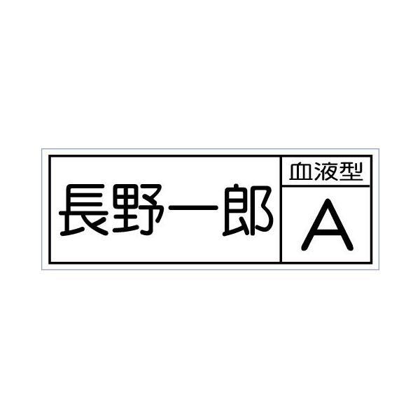 防災用ヘルメット 血液型・個人名入り 防災用 安全ヘルメット |anzen-signshop|04
