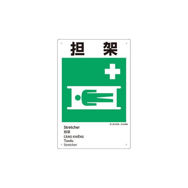 建災防統一安全標識(外国語表示付) 担架 ボードタイプ 450×300mm