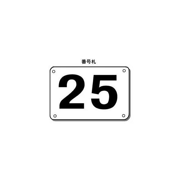 駐車場看板 名札・番号札用 番号札(大) H150*W250mm(送料200円 ゆうパケット対応 代引除く)|anzen-signshop