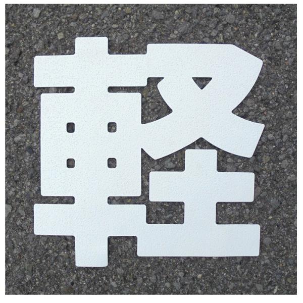 駐車場用路面表示シート 駐車場用文字シート 「軽」 1文字 小 835-018|anzen-signshop