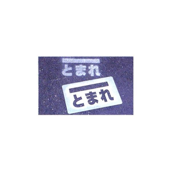 路面吹き付け用プレート 駐車場用 とまれ表示 819-32A anzen-signshop