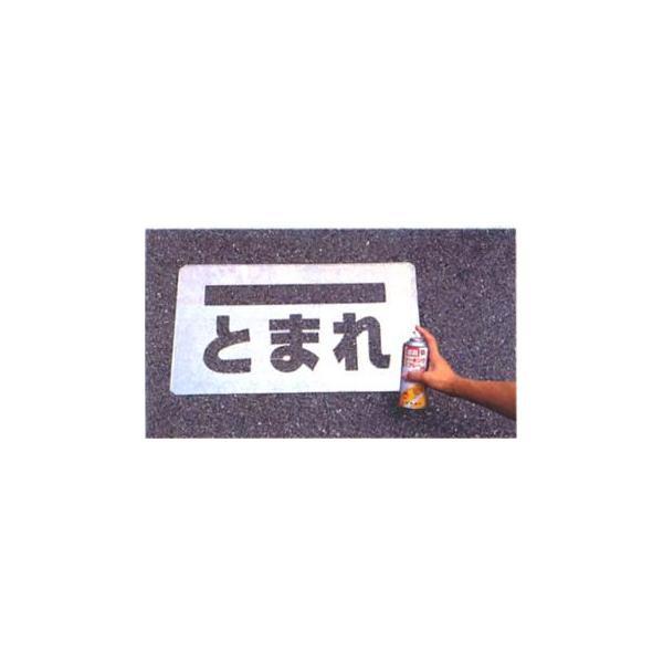 路面吹き付け用プレート 駐車場用 とまれ表示 819-32A anzen-signshop 02