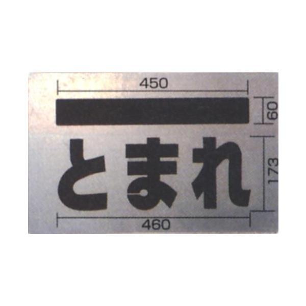 路面吹き付け用プレート 駐車場用 とまれ表示 819-32A anzen-signshop 03