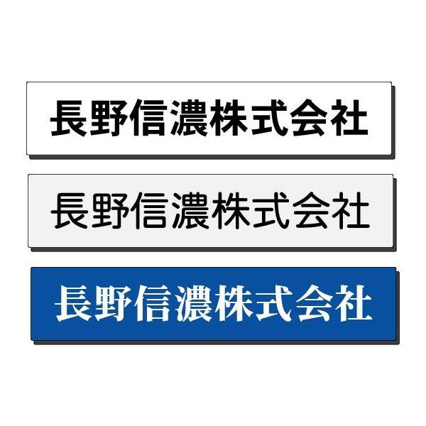 会社・商店名看板 表札プレート  中 8×40cm|anzen-signshop
