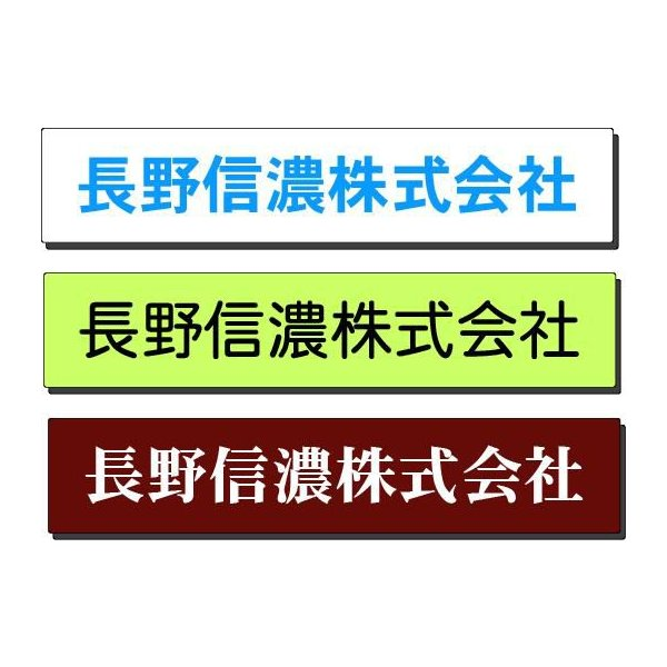 会社・商店名看板 表札プレート  中 8×40cm|anzen-signshop|02