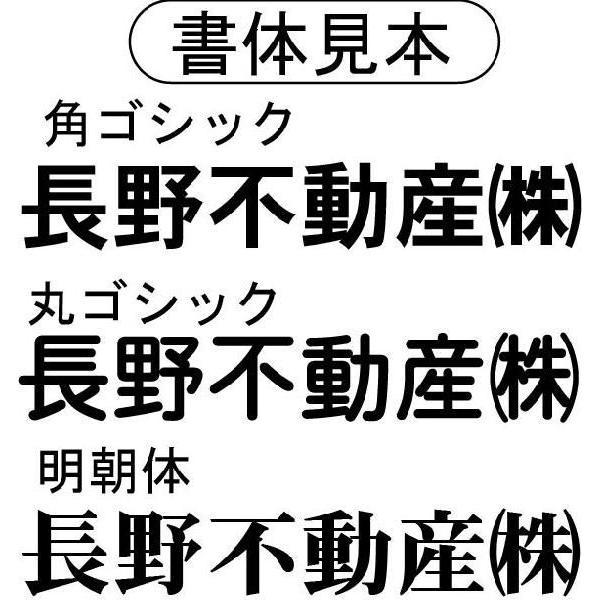 会社・商店名看板 表札プレート  中 8×40cm|anzen-signshop|05