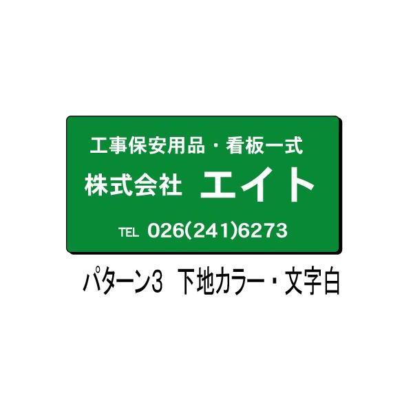 会社・商店PR用看板 販売促進看板 パターンA(大) 45×90cm|anzen-signshop
