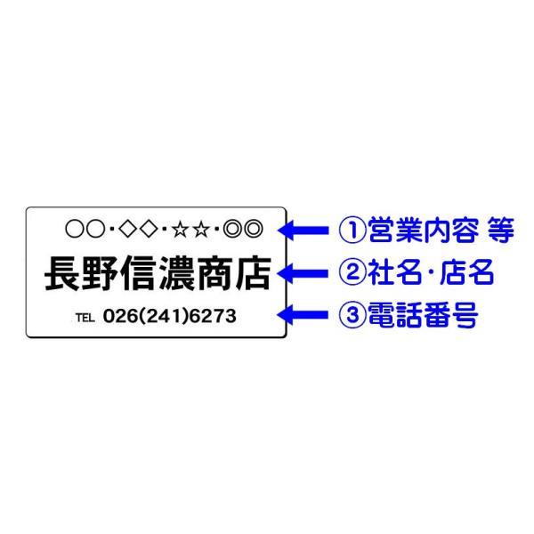 会社・商店PR用看板 販売促進看板 パターンA(大) 45×90cm|anzen-signshop|02
