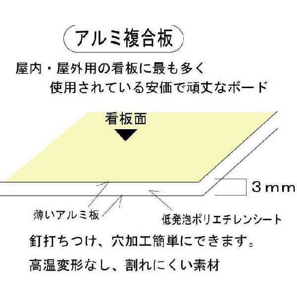 会社・商店PR用看板 販売促進看板 パターンA(大) 45×90cm|anzen-signshop|03