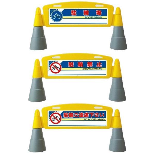 フィールドアーチ スタンド表示板 駐輪場・駐輪禁止・駐輪ご遠慮下さい 片面表示 |anzen-signshop