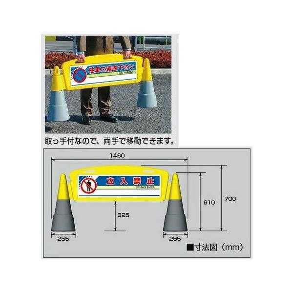 フィールドアーチ スタンド表示板 来客者駐車場 865-271 片面表示 |anzen-signshop|02