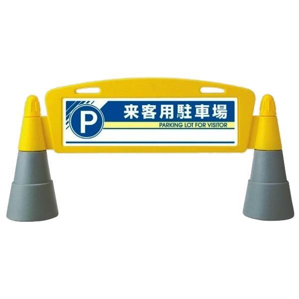 フィールドアーチ スタンド表示板 来客者駐車場 865-272 両面表示 |anzen-signshop