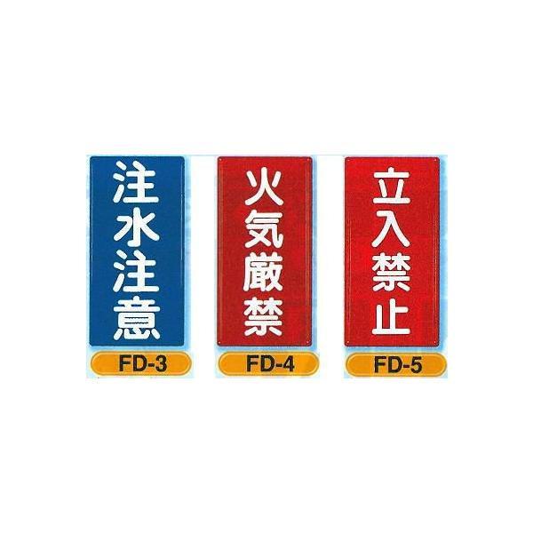 消防標識 火気厳禁・立入禁止・注水注意 タテ型|anzen-signshop