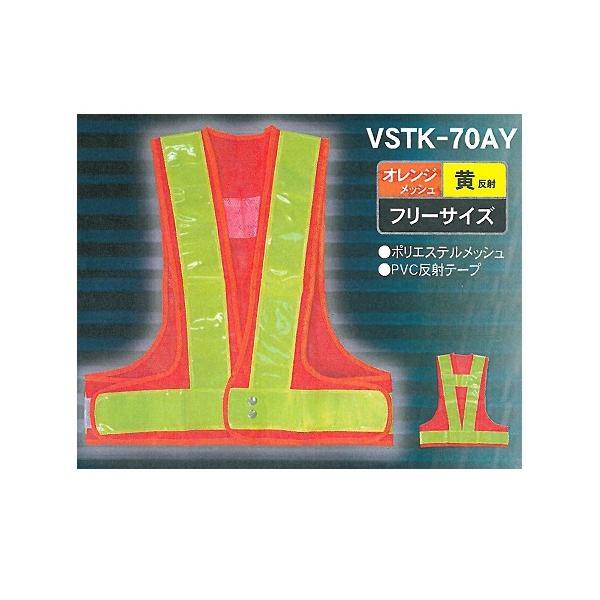 安全ベスト 70mm幅高輝度反射テープ  オレンジメッシュ黄反射 10着セット