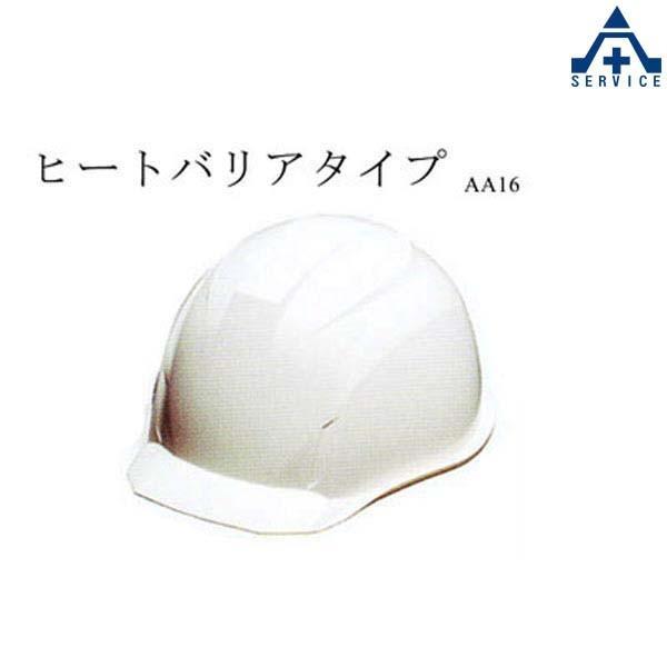 工事用 ヘルメット DICプラスチック 涼神 ヒートバリア AA16型HA2E式 ライナー無し (メーカー直送/代引き決済不可)