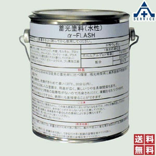 エルティーアイ 高輝度蓄光塗料 AFSU700 (メーカー直送/代引き決済不可)防災 避難経路 防犯 交通安全