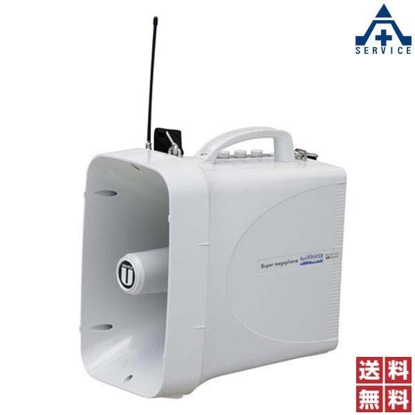 UNI-PEX 防滴 スーパーワイヤレスメガホン TWB-300N (メーカー直送/代引き決済不可)ユニペックス UNIPEX 日本電音 単1 乾電池 ホイッスル付 大出力メガホ