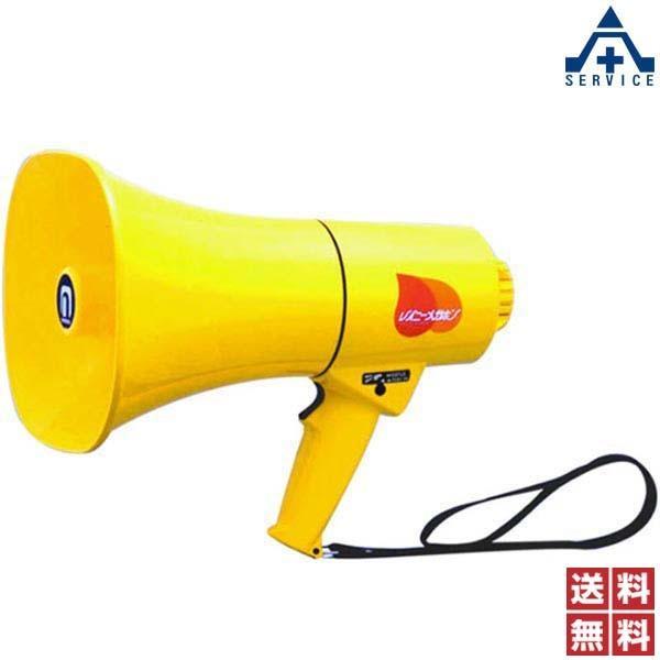 ノボル電機 レイニーメガホン (15W)TS-714 ホイッスル音付 (メーカー直送/代引き決済不可)noboru 角型ホーン 大出力 耐塵 耐水 赤色 レッド