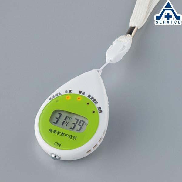 HO-661 携帯型熱中症計 (ネコポス対応/代引き不可)