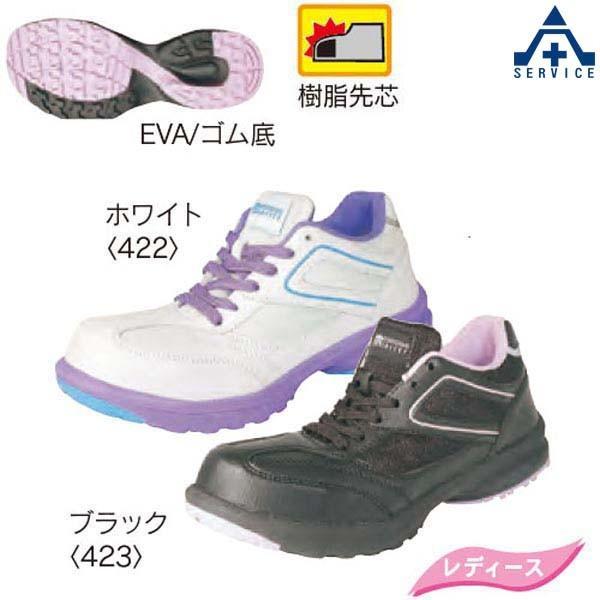 安全スニーカー メダリオン No,507 (22.5〜25.0 2E)ブラック ホワイト 樹脂先芯 L種相当 作業靴 安全靴 レディース