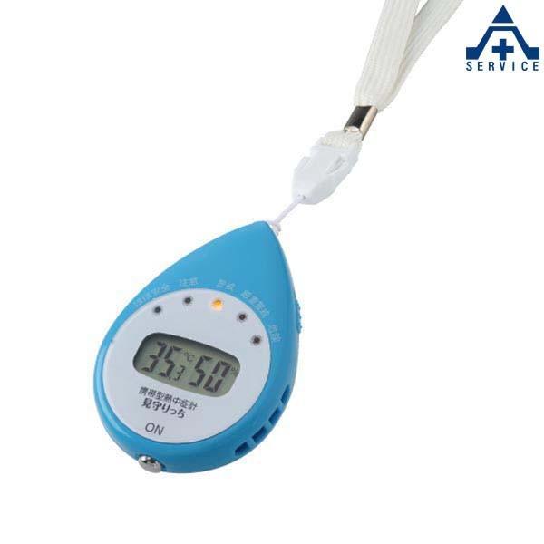 HO-75A (CN5012)携帯型熱中症計 見守り機能付 (ネコポス対応/代引き不可)