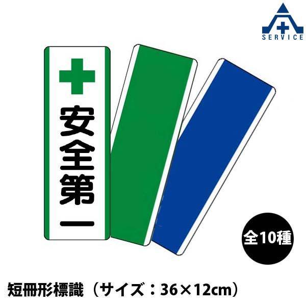 短冊形標識 エコユニボード (360×120mm) 10種類 安全通路 安全第一 救急箱 担架 811-23 811-24 811-25 811-26
