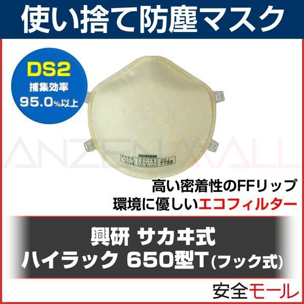 防塵マスク (DS2) ハイラック650T 使い捨て式 フック式 (10枚入) 大気汚染 火山灰対策 粉塵 作業用 マスク 防じんマスク 興研 mask